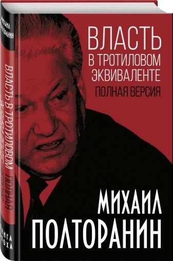 Михаил Полторанин - Власть в тротиловом эквиваленте. Полная версия обложка книги