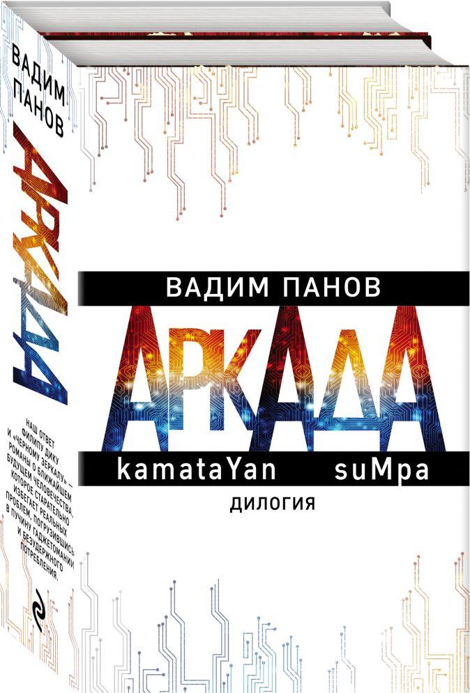 Вадим Панов - Аркада. Дилогия обложка книги