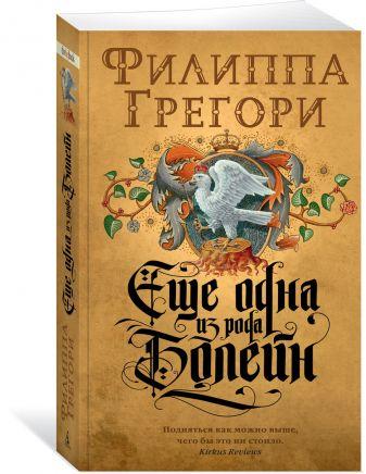 Грегори Ф. - Еще одна из рода Болейн обложка книги