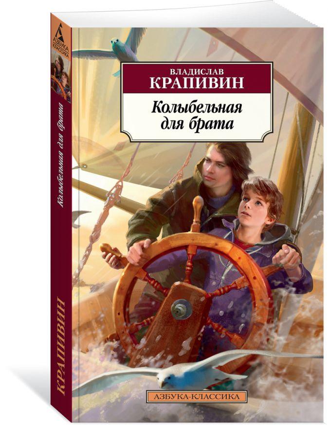 Крапивин В. - Колыбельная для брата обложка книги