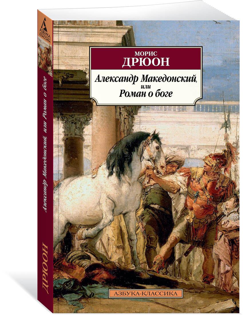 Александр Македонский, или Роман о боге ( Дрюон М.  )
