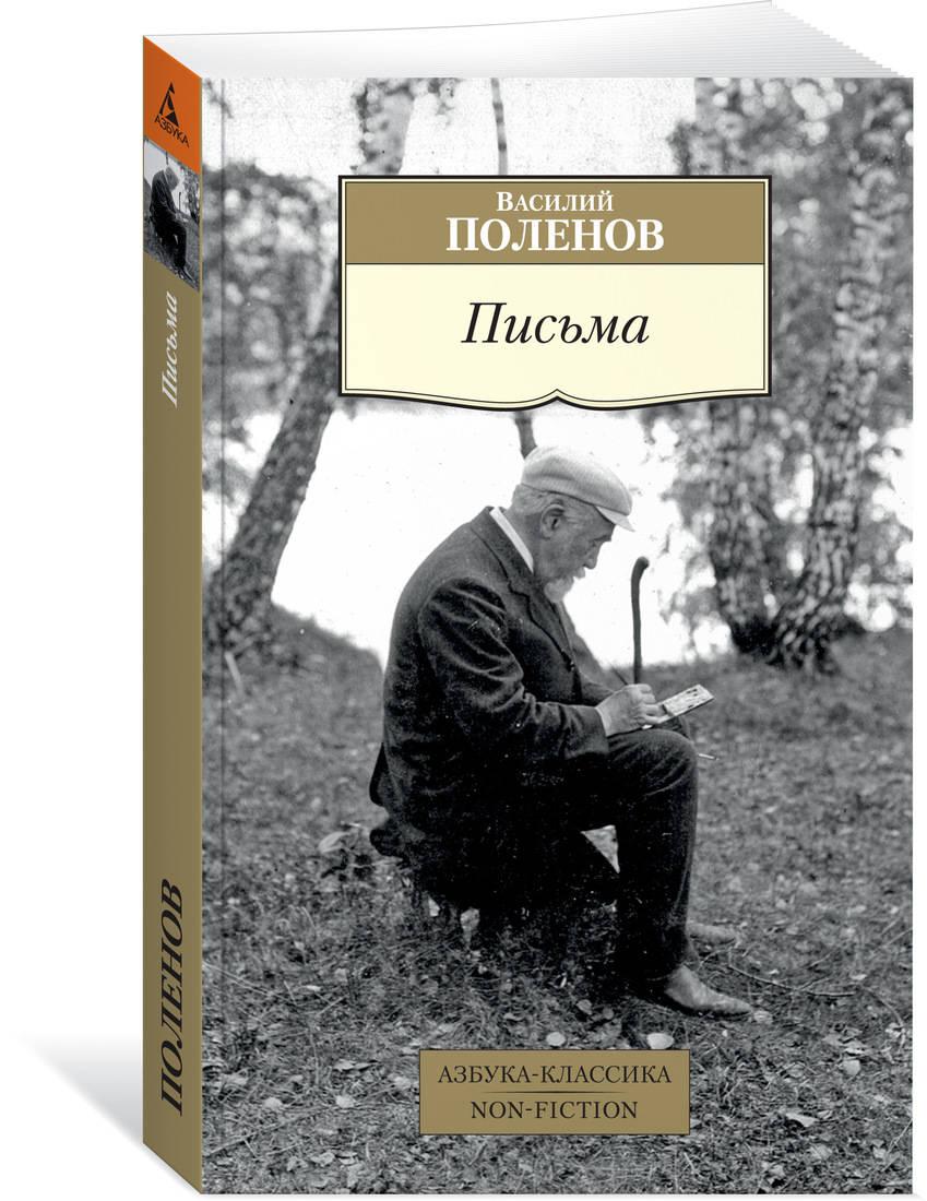 Письма/Поленов В. ( Поленов В.  )