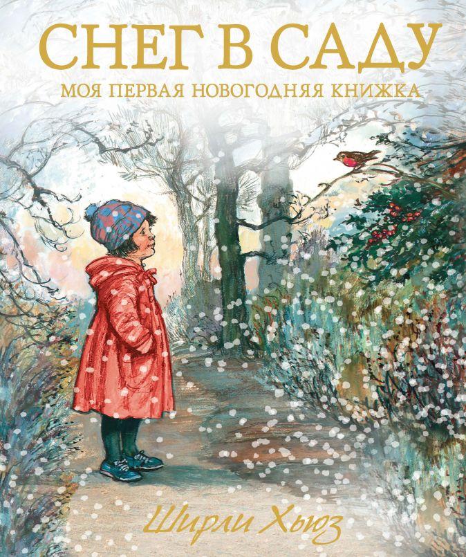 Хьюз Ш. - Снег в саду. Моя первая новогодняя книжка обложка книги