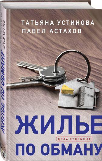Татьяна Устинова, Павел Астахов - Жилье по обману обложка книги