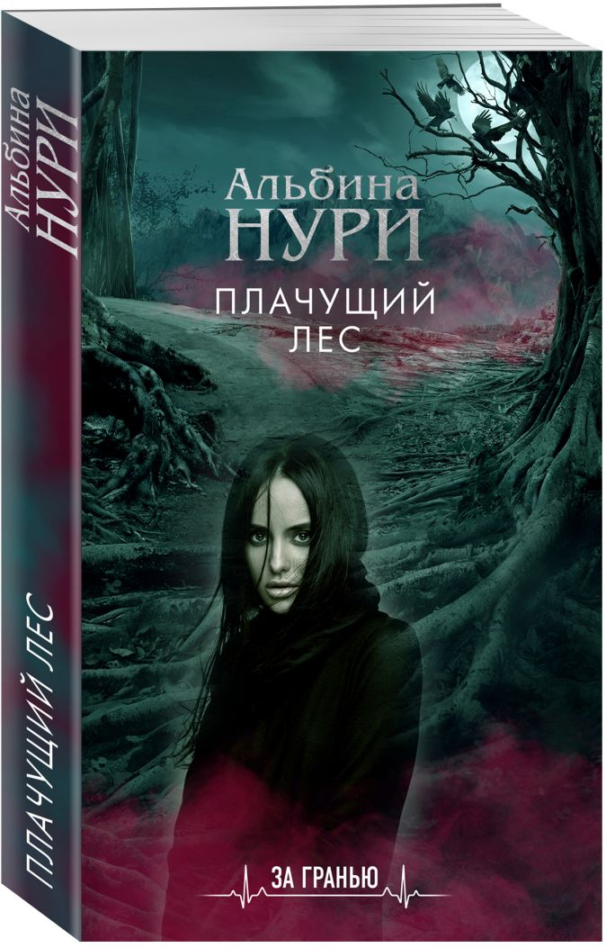 Альбина Нури - Плачущий лес обложка книги