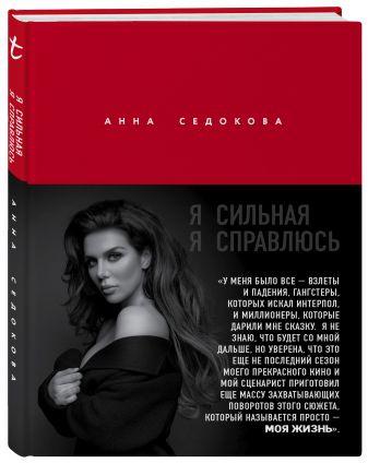 Анна Седокова - Я сильная. Я справлюсь. Автобиография Анны Седоковой обложка книги