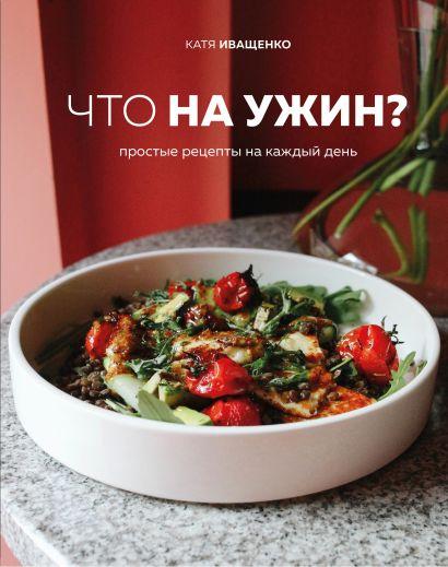 Что на ужин? Простые рецепты на каждый день - фото 1