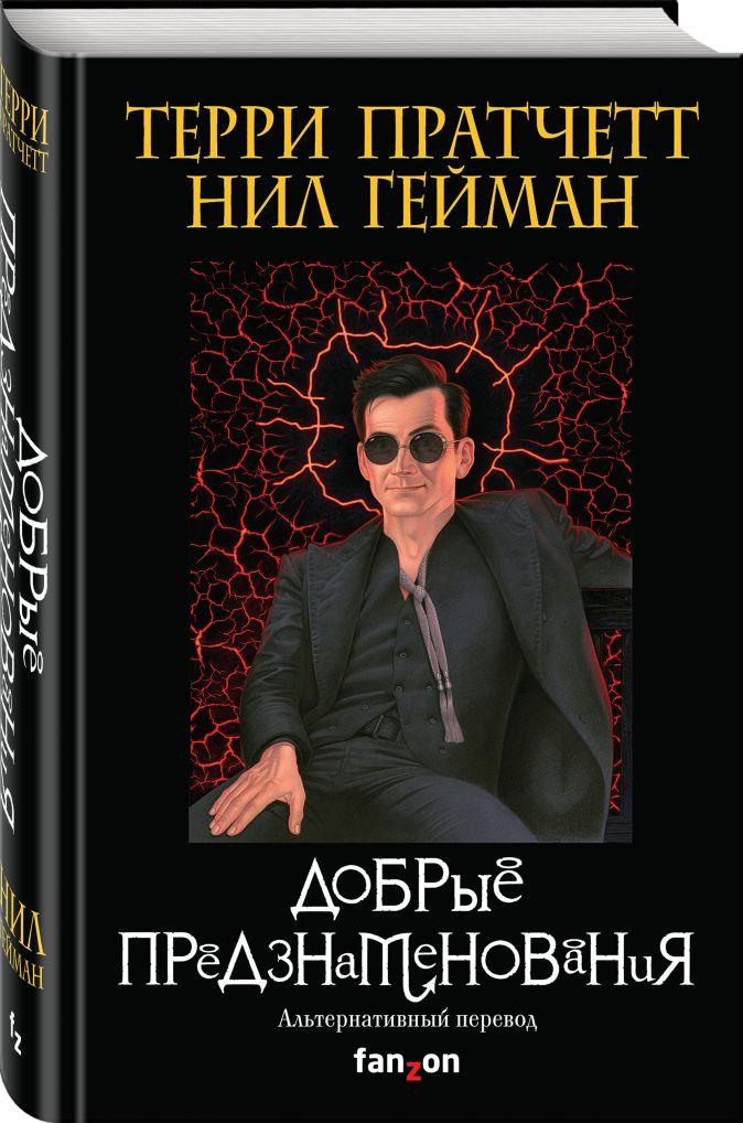 Терри Пратчетт, Нил Гейман - Добрые предзнаменования обложка книги