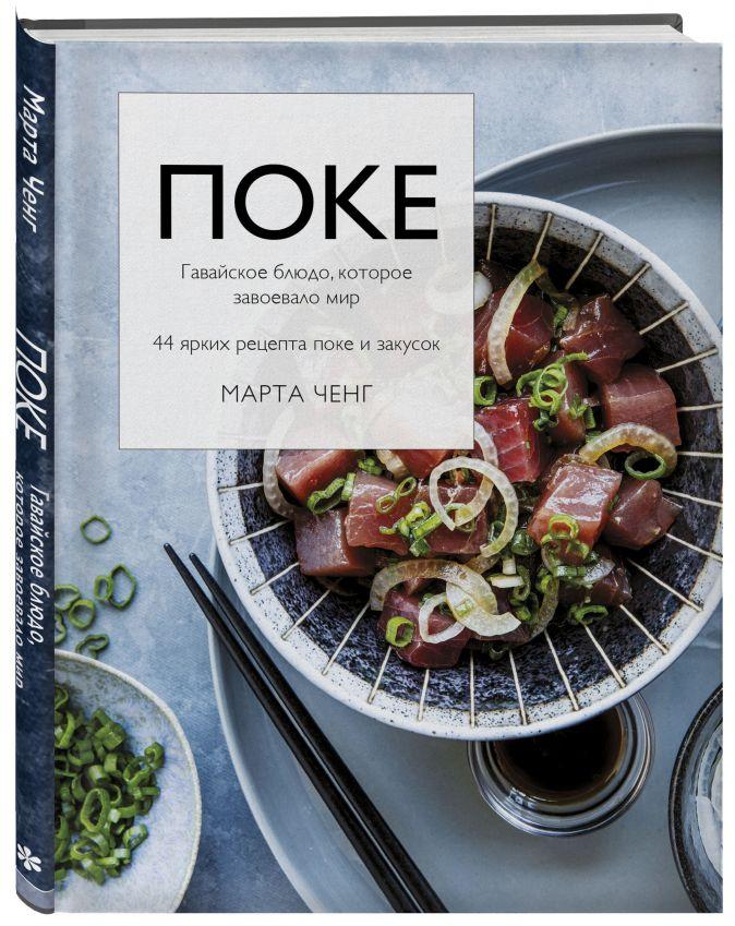 Марта Ченг - Поке. Гавайское блюдо, которое завоевало мир. 44 ярких рецепта поке и закусок обложка книги