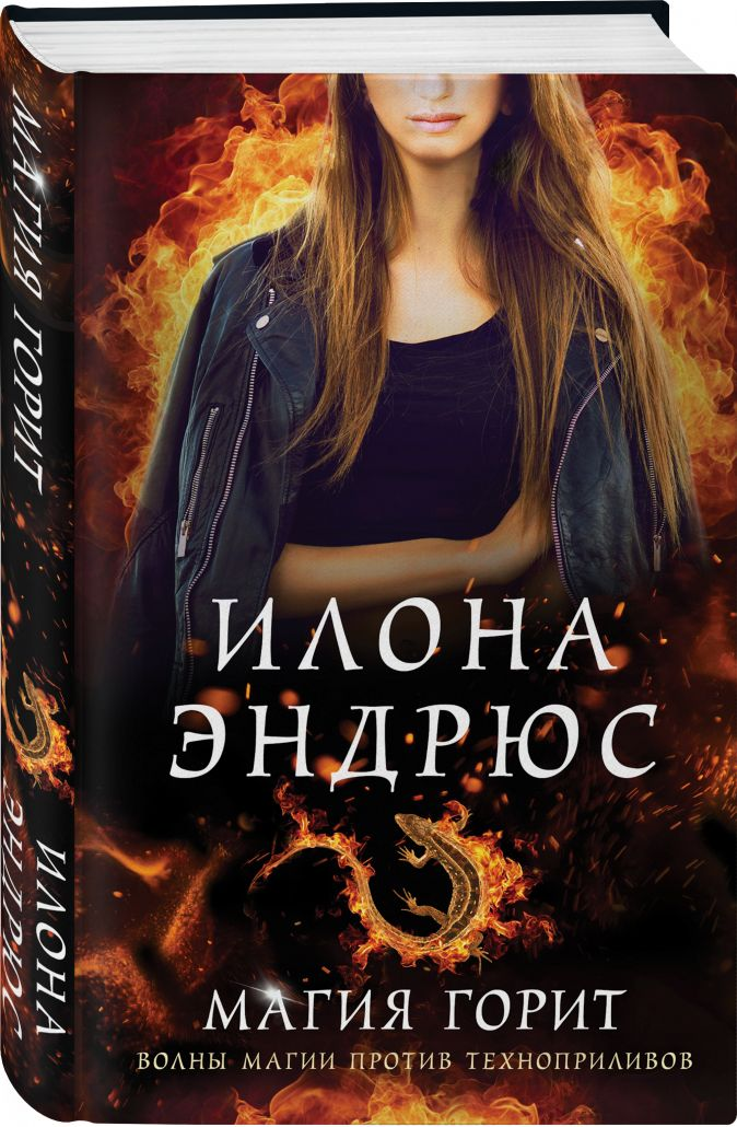 Илона Эндрюс - Магия горит обложка книги