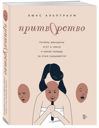Люкс Альптраум - Притворство. Почему женщины лгут о сексе, и какая правда за этим скрывается обложка книги