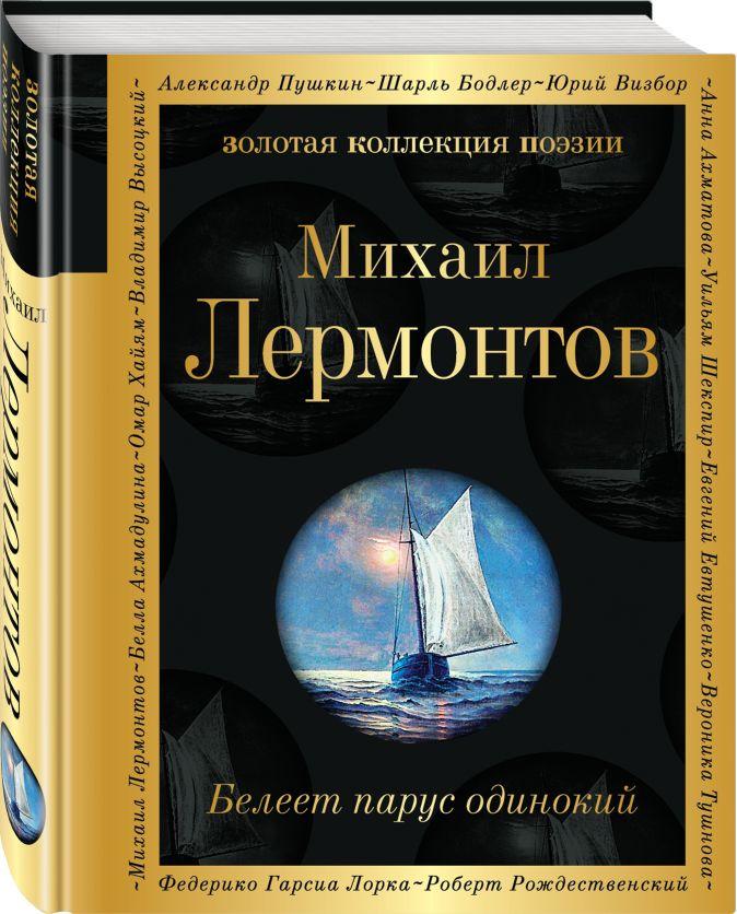 Михаил Лермонтов - Белеет парус одинокий обложка книги