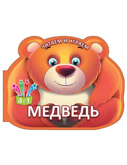 Читаем и играем.Медведь