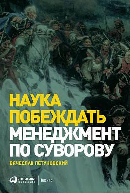 Наука побеждать: Менеджмент по Суворову ( Летуновский В.  )