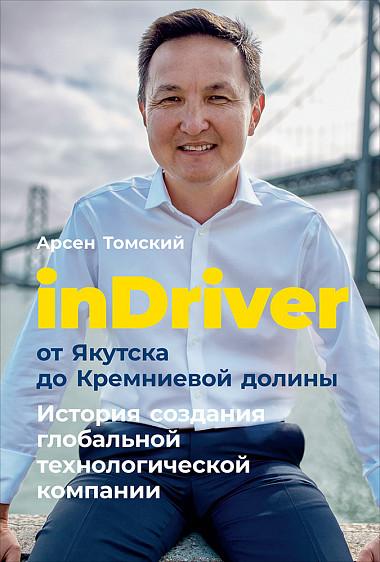 InDriver: От Якутска до Кремниевой долины. История создания глобальной технологической компании фото
