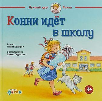 Шнайдер Л. - Конни идёт в школу обложка книги
