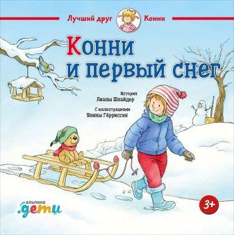 Шнайдер Л. - Конни и первый снег обложка книги