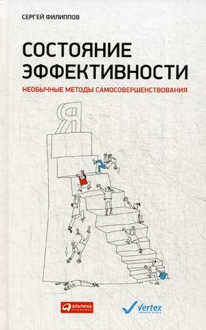 Филиппов С. - Состояние эффективности: Необычные методы самосовершенствования обложка книги
