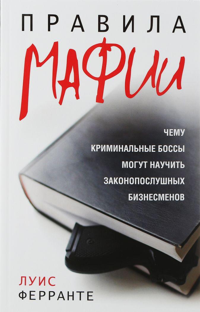 Ферранте Л. - Правила мафии обложка книги