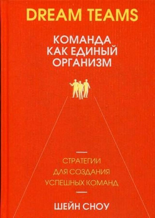 Сноу Ш. - Dream Teams: команда как единый организм обложка книги