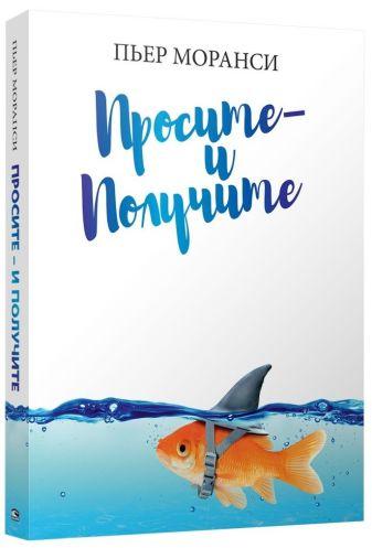 Моранси П. - Просите - и получите обложка книги