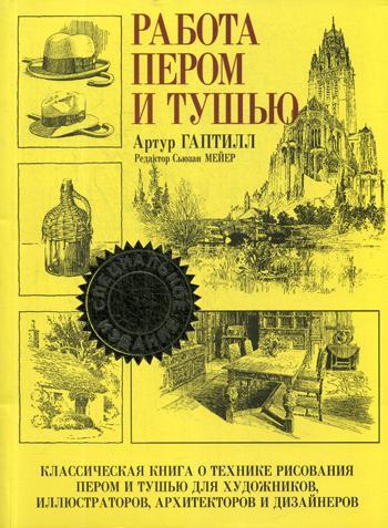 Гаптилл А. - Работа пером и тушью обложка книги