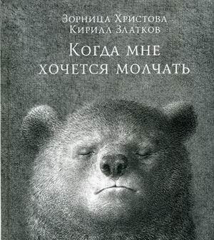 Христова З. - Когда мне хочется молчать обложка книги