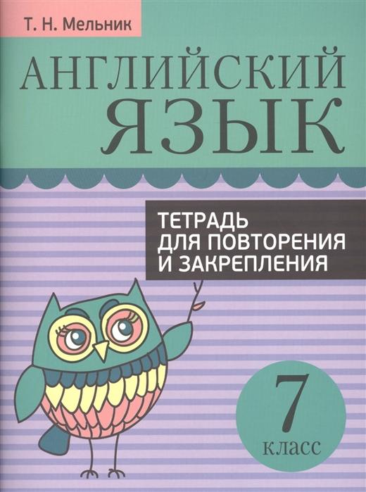 Мельник Т.Н. - Английский язык. Тетрадь для повторения и закрепления. 7 кл обложка книги