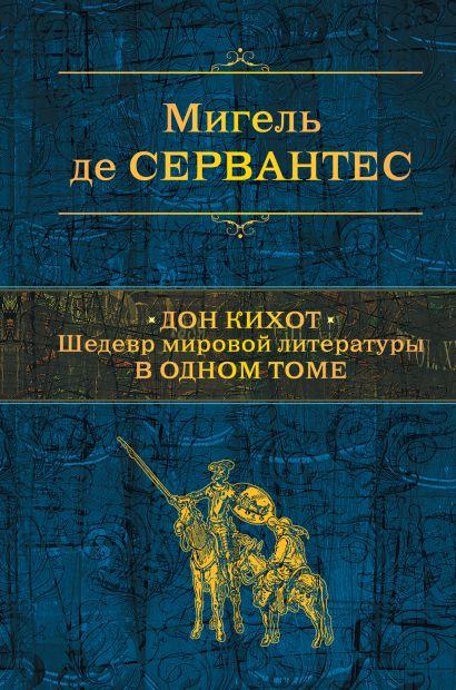 Дон Кихот. Шедевр мировой литературы в одном томе - фото 1