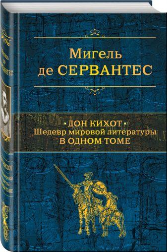 Мигель де Сервантес - Дон Кихот. Шедевр мировой литературы в одном томе обложка книги