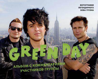 Green Day. Фотоальбом с комментариями участников группы - фото 1