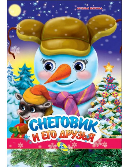 НГ.Глазки А4.(рус).Снеговик и его друзья