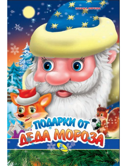 НГ.Глазки А4.(рус).Подарки Деда Мороза