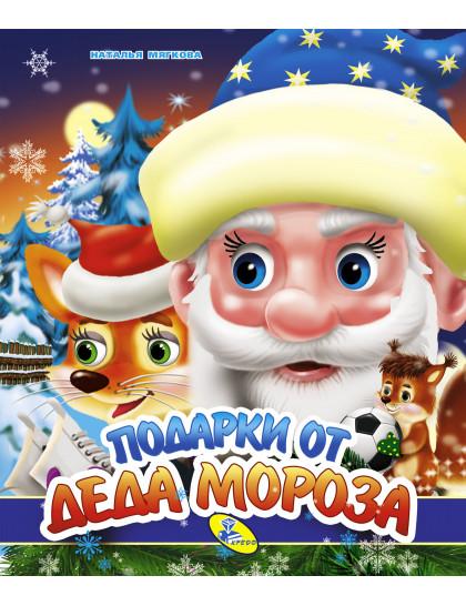 НГ.Глазки(двойные)Подарки Деда Мороза