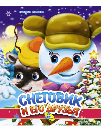 НГ.Глазки(двойные)Снеговик и его друзья