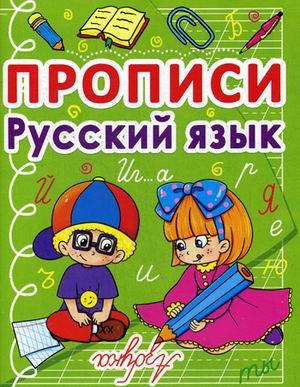 Прописи. Русский язык