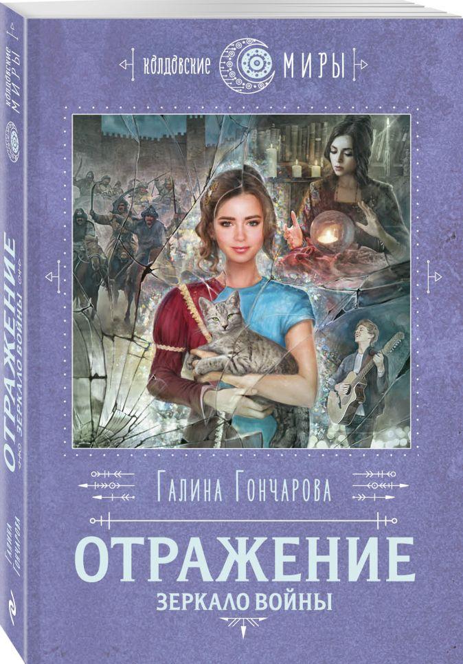 Галина Гончарова - Отражение. Зеркало войны обложка книги