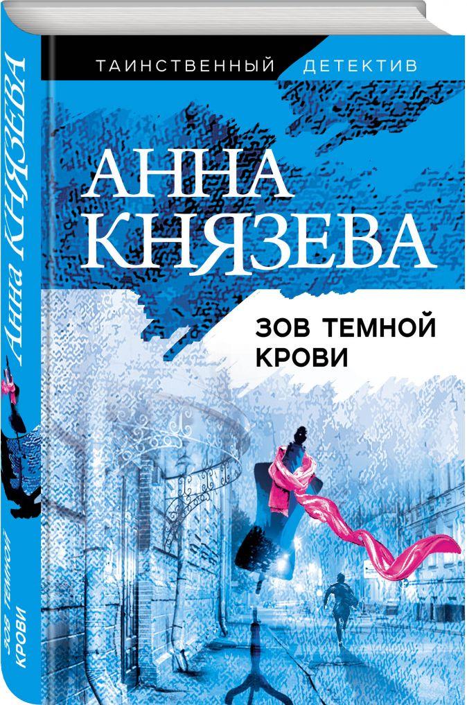 Анна Князева - Зов темной крови обложка книги