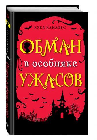 Кука Канальс - Обман в особняке ужасов (выпуск 3) обложка книги