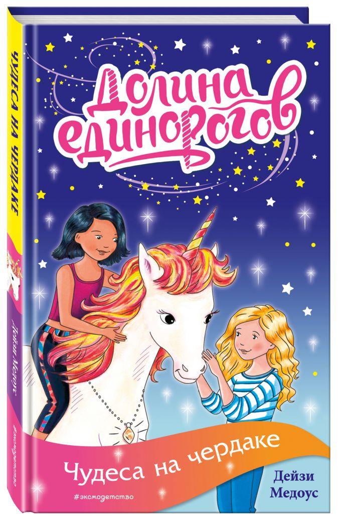 Дейзи Медоус - Чудеса на чердаке (выпуск 1) обложка книги