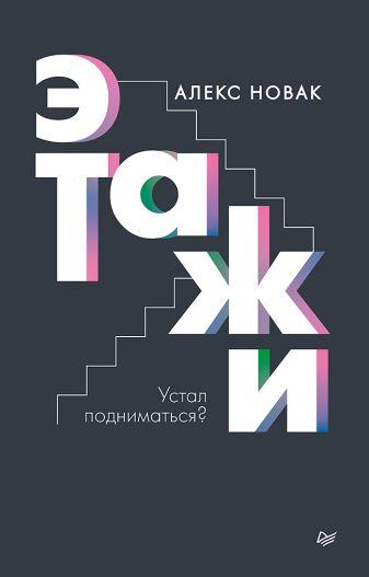 Новак А - Этажи обложка книги