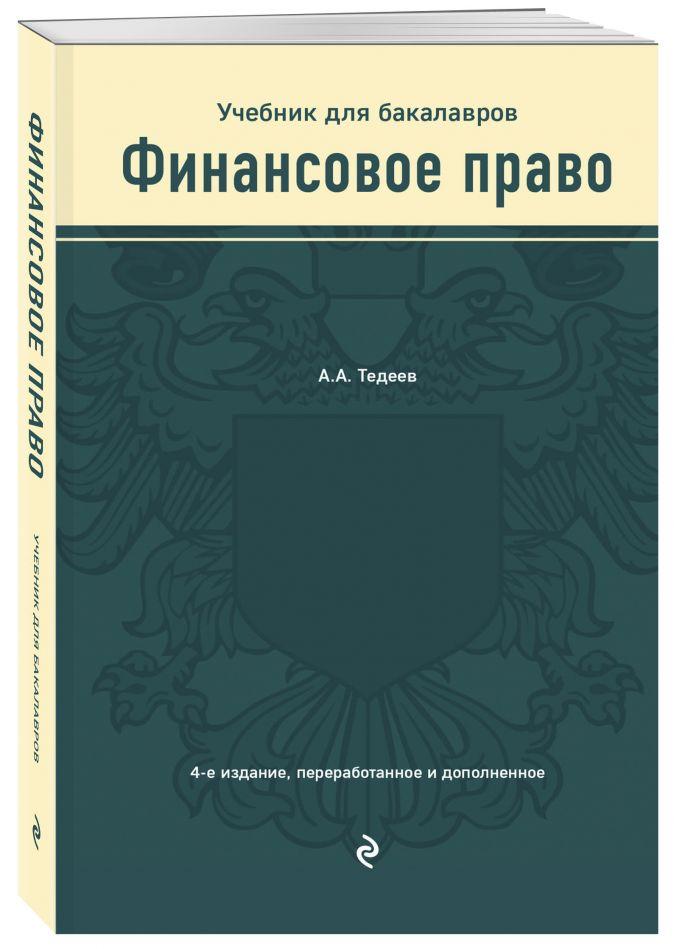 А. А. Тедеев - Финансовое право. Учебник обложка книги