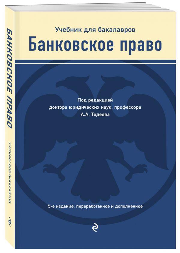 Тедеев Астамур Анатольевич Банковское право. Учебник