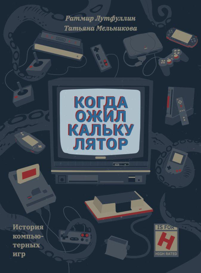Ратмир Лутфуллин - Когда ожил калькулятор обложка книги
