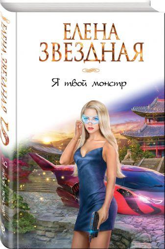 Елена Звездная - Я твой монстр обложка книги