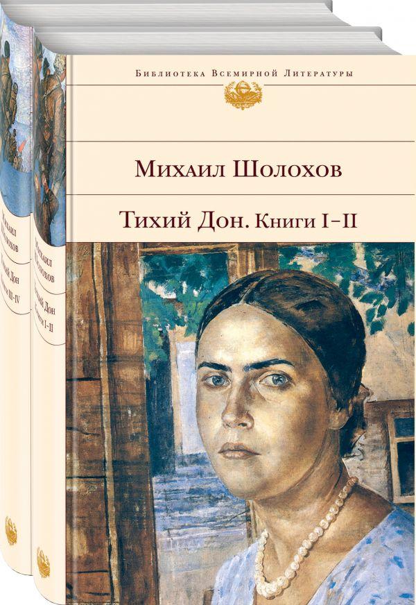 Шолохов М.А. Тихий Дон (комплект из 2-х книг)