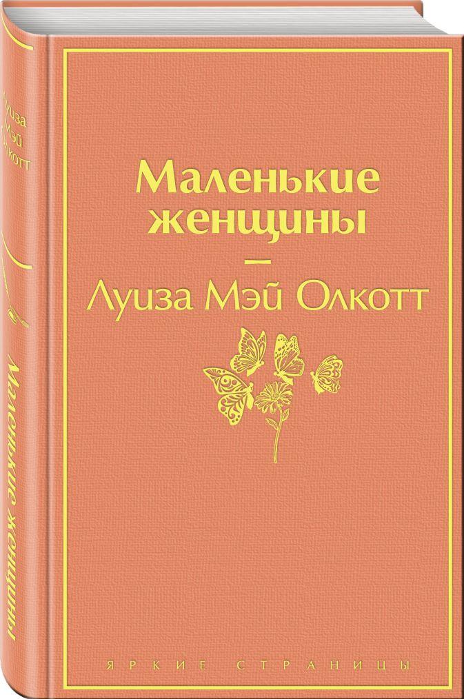 Луиза Мэй Олкотт - Маленькие женщины обложка книги