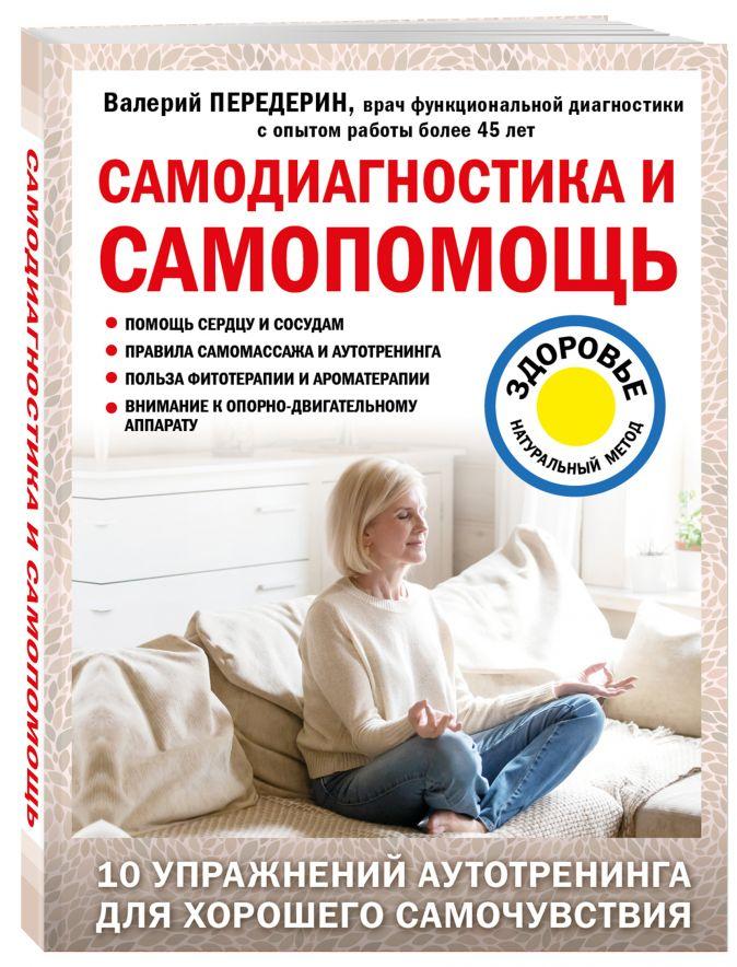 Валерий Передерин - Самодиагностика и самопомощь обложка книги