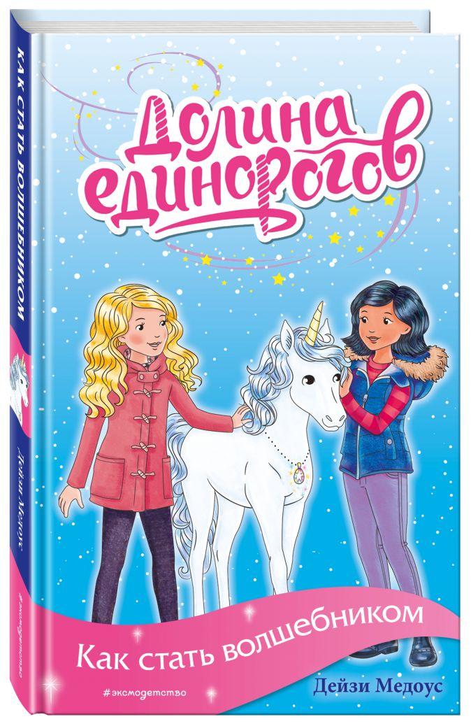 Дейзи Медоус - Как стать волшебником (выпуск 5) обложка книги