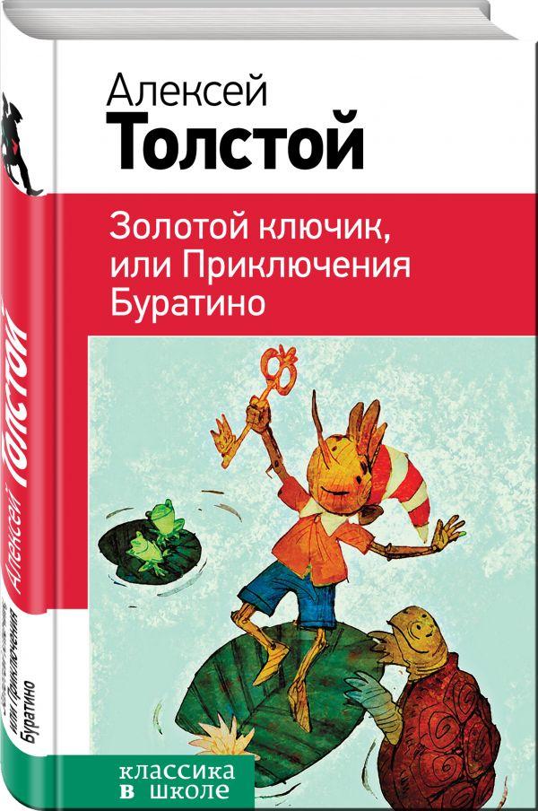 Zakazat.ru: Золотой ключик, или Приключения Буратино. Толстой Алексей Николаевич